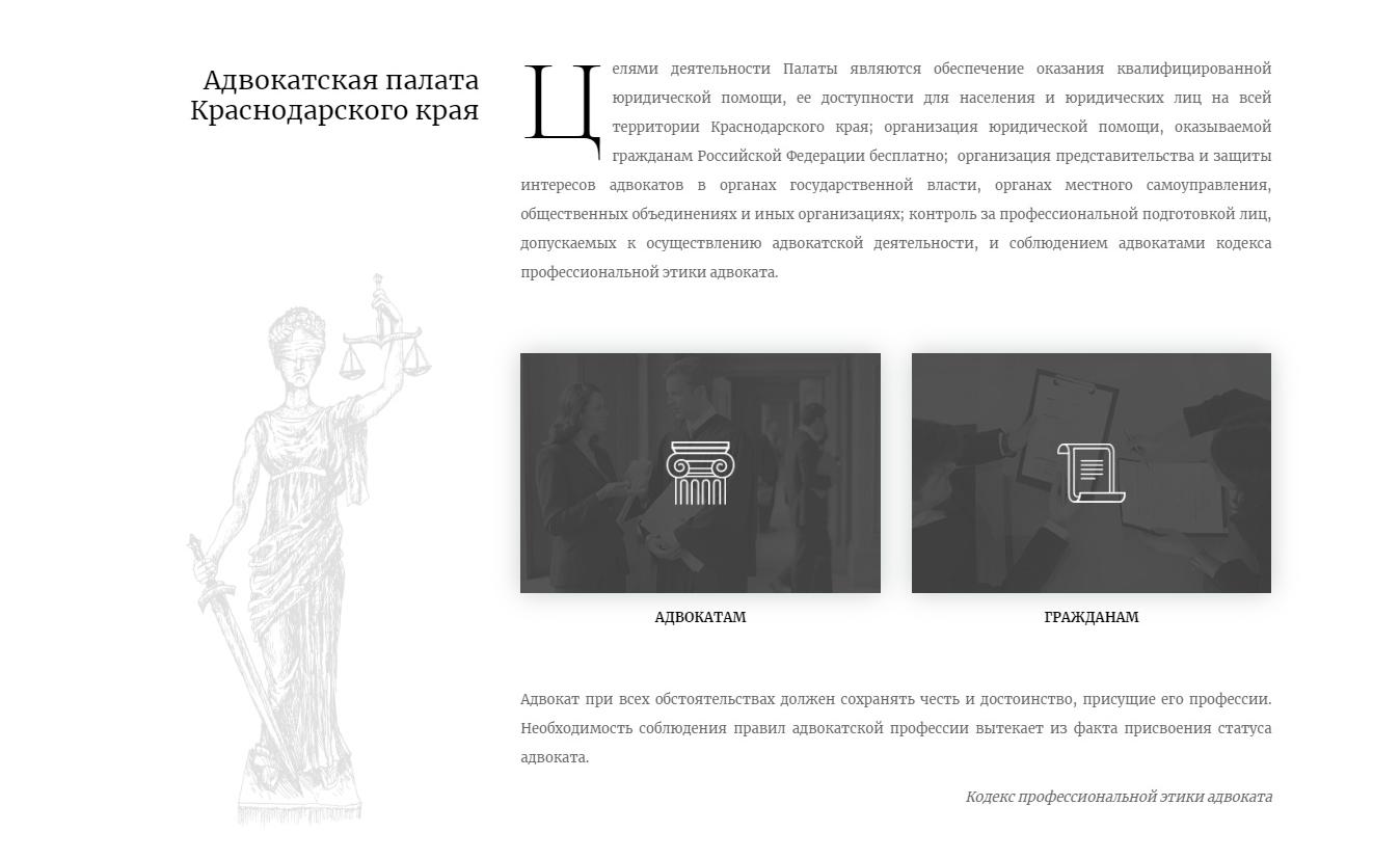 Адвокатская палата Краснодарского края