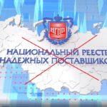 Национальный реестр надежных поставщиков - развод!
