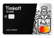 Оформить Tinkoff Black